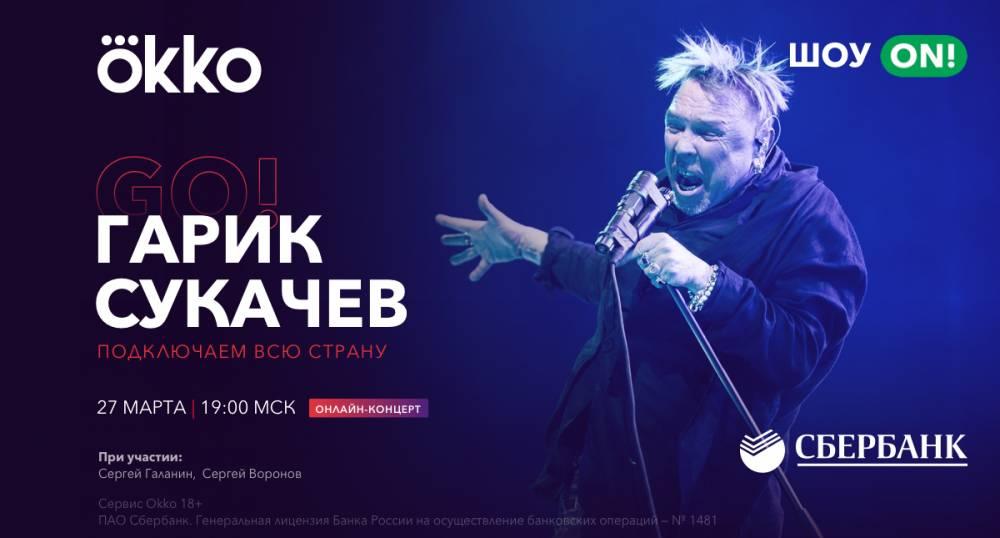 27 марта в Okko состоялся онлайн-концерт Гарика Сукачёва