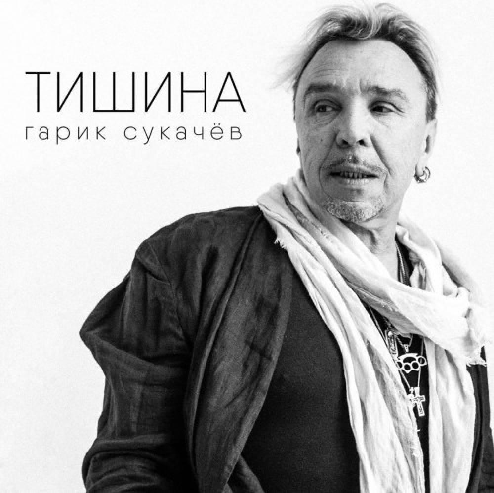 Гарик Сукачев представил новую песню «Тишина»